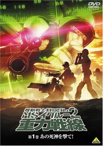 機動戦士ガンダム MS IGLOO 2 重力戦線 第1巻