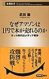 なぜアマゾンは1円で本が売れるのか ネット時代のメディア戦争 (新潮新書)