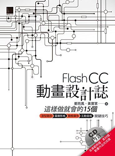 Flash CC動畫設計誌 (Chinese Edition)