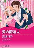愛の配達人 (ハーレクインコミックス)