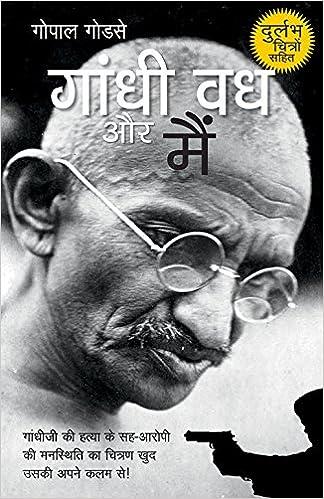 Gandhi Vadh Kyon Book In Hindi