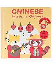 Cali's Books Chinese Nursery Rhymes