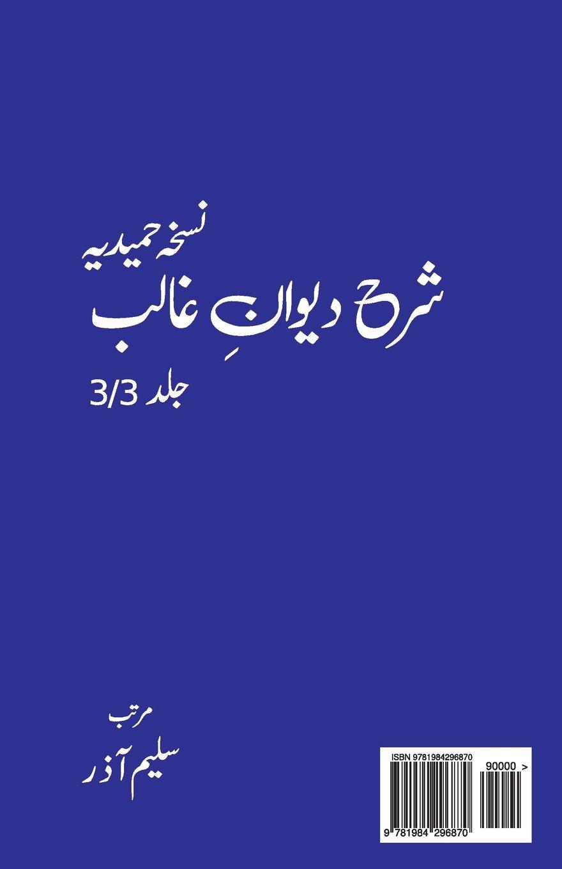 Read Online Sharah Dewan e Ghalib [Volume 3/3] (Nuskhai e Hamidia) (Urdu Edition) PDF