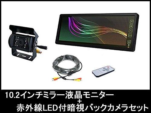 日野 レンジャー 対応 バックカメラ 10.2インチ ミラーモニター セット 24V車向け B01EA78LQI