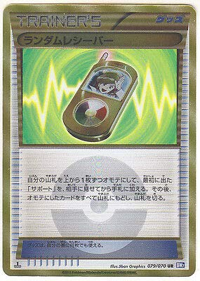 (pokemon card BW Plasma Gale Random Receiver 079/070 UR BW7 1st Japanese)