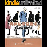 男神私享穿搭术:街头时装插画手册