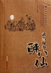 This book is about the famous Chinese martial art style knows as the 'Drunken Fist' or 'Drunken Master'. The book contains different chapters that break down the basics of the fighting style. The author also provides a large number of illustrations t...