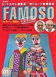 FAMOSO(ファモーソ) 復刻版 (NEKO MOOK 1335)