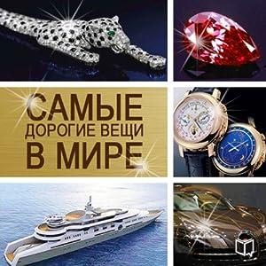 Samye dorogie veshhi v mire [The Most Expensive Things in the World] Audiobook