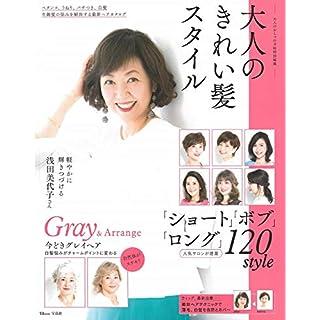 大人のきれい髪スタイル 表紙画像