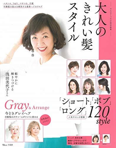 大人のきれい髪スタイル 最新号 表紙画像