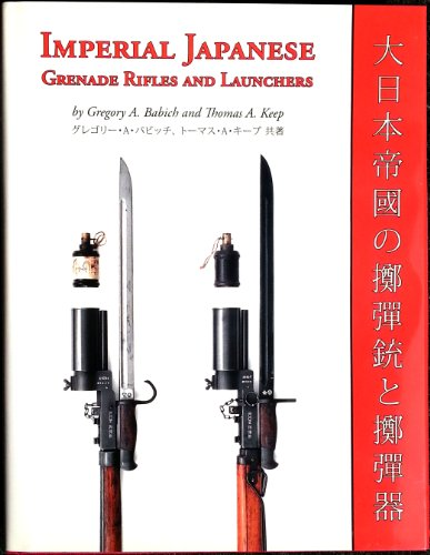 Rifle Grenade Launcher - Imperial Japanese Grenade Rifles and Launchers