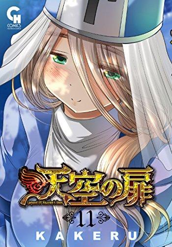 天空の扉(11) (ニチブンコミックス)