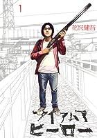 アイアムアヒーロー(1) (ビッグコミックス)