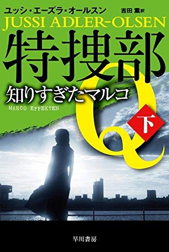 特捜部Q―知りすぎたマルコ― 下 (ハヤカワ・ミステリ文庫)