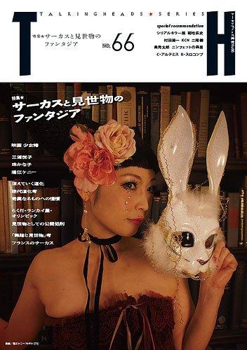 サーカスと見世物のファンタジア (トーキングヘッズ叢書 No.66)