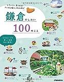 鎌倉でしたい100のこと (JTBのMOOK)