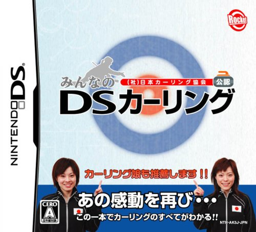 Minna no DS Curling [Japan Import] by Rocket