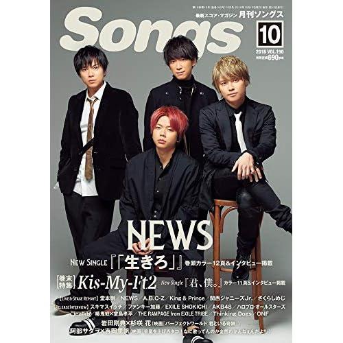 月刊ソングス 2018年10月号 表紙画像