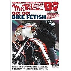 Mr.Bike BG 最新号 サムネイル
