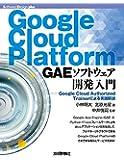Google Cloud Platform GAEソフトウェア開発入門――Google Cloud Authorized Trainerによる実践解説