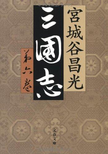三国志〈第6巻〉 (文春文庫)