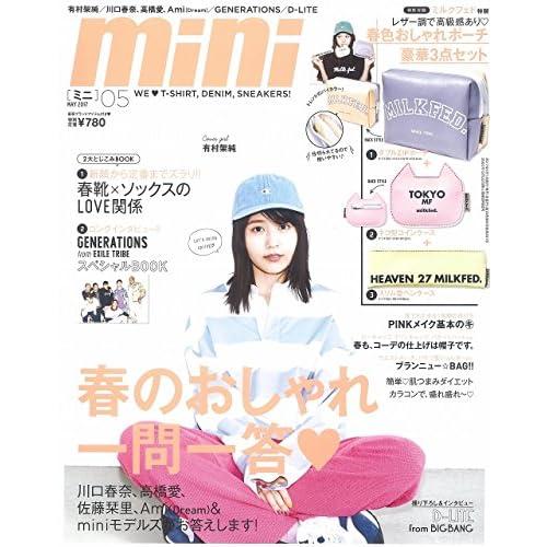 mini 2017年5月号 表紙画像