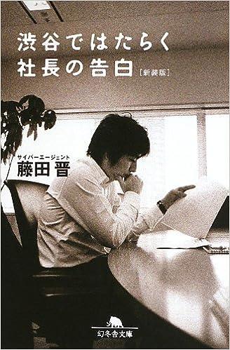 「渋谷ではたらく社長の告白」の画像検索結果