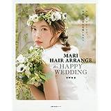 ウエディングヘア MARI HAIR ARRANGE for HAPPY WEDDING 小さい表紙画像