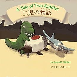 A Tale of Two Kiddies by [Ellerbee, Aaron]