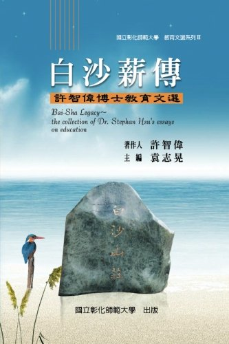 Bai-Sha Legacy: The Collection of Dr. Stephan Hsu's Essays on Education (Chinese Edition)
