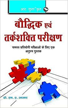 Logical and Analytical Reasoning (Hindi) price comparison at Flipkart, Amazon, Crossword, Uread, Bookadda, Landmark, Homeshop18