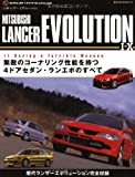 三菱ランサー・エボリューション (J'sネオ・ヒストリックArchives)