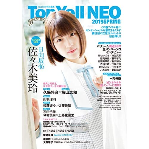 Top Yell NEO 表紙画像