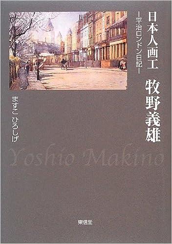 日本人画工牧野義雄―平治ロンド...