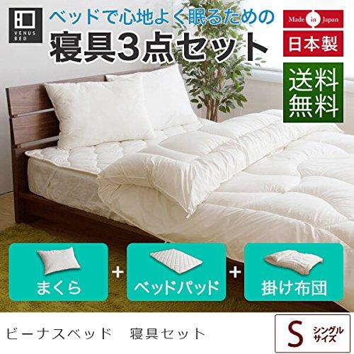 国産 洗える ベッド用レギュラー寝具セット (シングルベッド用) 掛け布団150×210cm ベッドパッド100×200cm 枕43×63cm B075GP2Y67