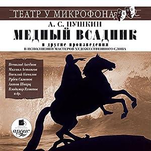 Mednyy vsadnik i drugiye proizvedeniya Audiobook