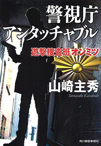 警視庁アンタッチャブル―遊撃捜査班オンミツ (ハルキ文庫 や 14-1)