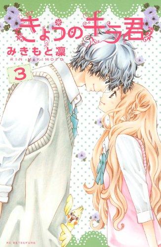 きょうのキラ君(3) (講談社コミックス別冊フレンド)