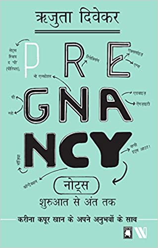 Book On Pregnancy In Hindi For