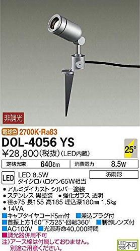 大光電機(DAIKO) LEDアウトドアスポット (LED内蔵) LED 9.5W 電球色 2700K DOL-4056YS B008KXL0ZS 11229