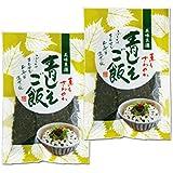 故里の味 青しそご飯 80g 2袋セット【混ぜご飯の素】