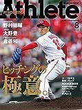 広島アスリートマガジン2014年8月号(ピッチングの極意。【表紙☆野村祐輔/千葉和彦】)