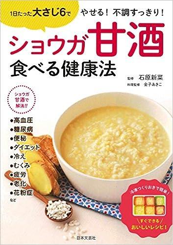 ショウガ甘酒 食べる健康法 | 石原 新菜, 金子 あきこ |本 | 通販 | Amazon