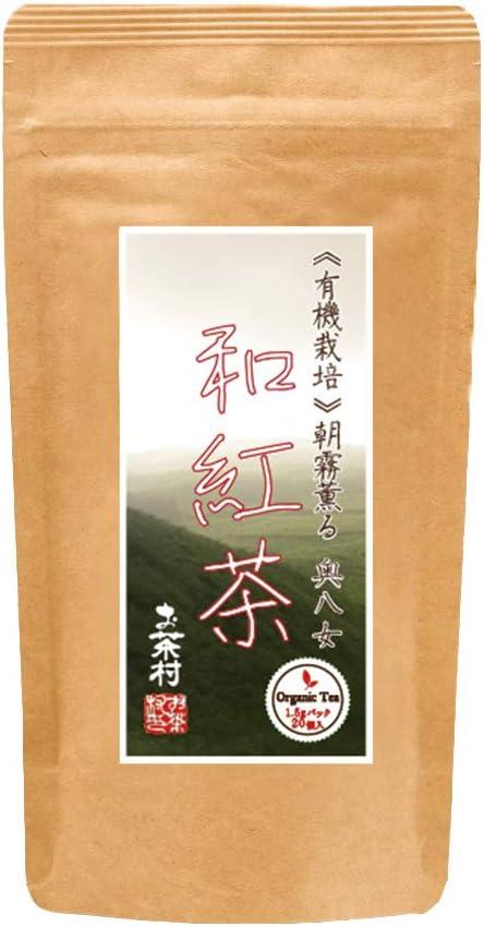 お茶村 和紅茶ティーパック 30g(1.5g×20パック)農薬不使用 国産茶葉使用