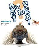 img - for (Nani teacher! This?) Creatures of the sea (2011) ISBN: 4034142200 [Japanese Import] book / textbook / text book