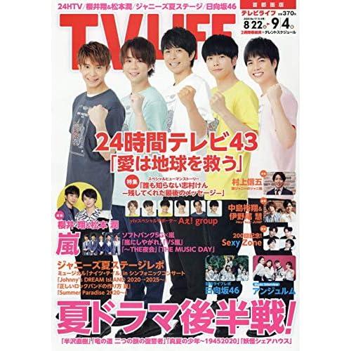 TV LIFE 2020年 9/4号 表紙画像