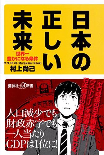 日本の正しい未来 世界一豊かになる条件 (講談社+α新書)