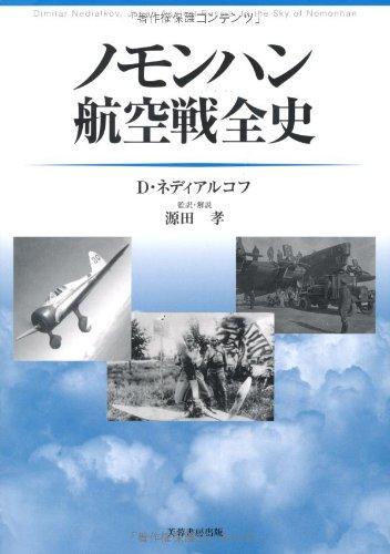 ノモンハン航空戦全史