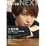 キネマ旬報 NEXT Vol.32